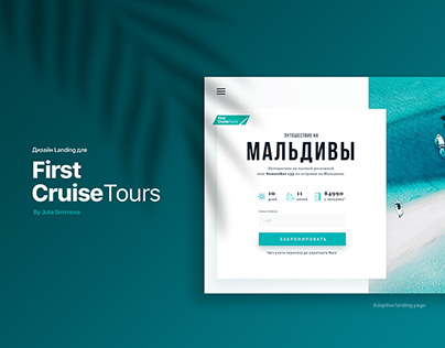 "Landing page design for ""First Cruise Tours"" company"