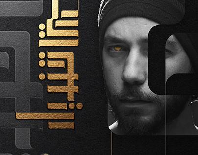 Ali Qaundil - 500th. Show   Unofficial Vision