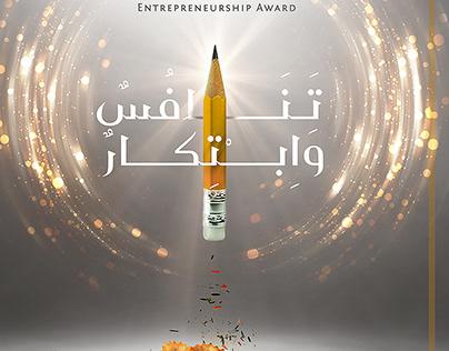 Entrepreneurship award - Oman