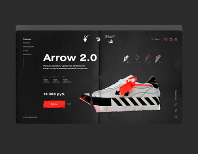 Off white | Home page concept