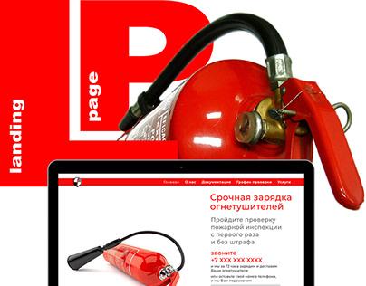 Лендинг услуги срочной зарядки огнетушителей