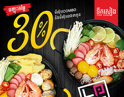 Soup Combo Promotion