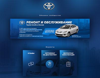 Оформление группы VK. Ремонт и обслуживание Toyota