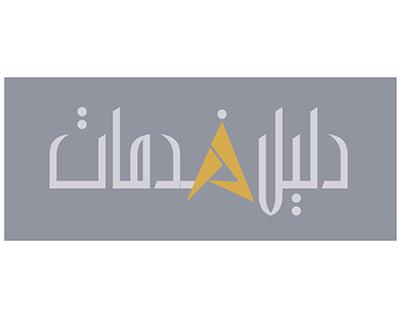 دليل خدمات الكويت