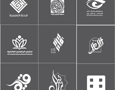 2018 logos شعارات ٢٠١٨ logo