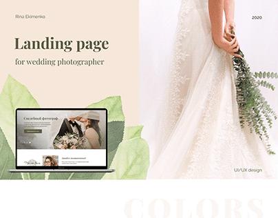 Wedding photographer | Landing page