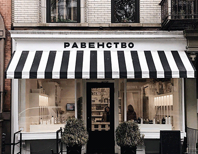 Naming and Branding for a barbershop «Равенство»
