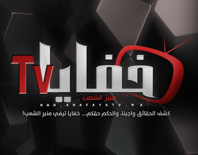 #KHAFAYA_TV DESIGN (Logo And FB Cover)
