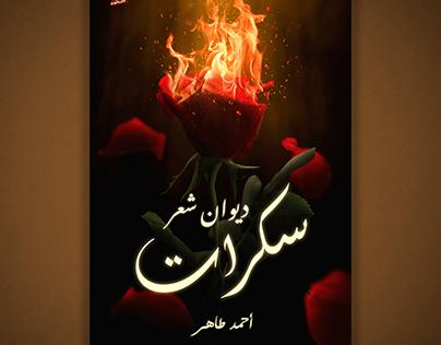 sakarat book cover