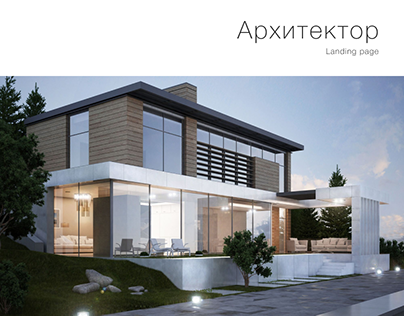 Landing page for a construction company Архитектор