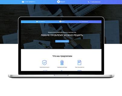 Landing Page «Юридические услуги»