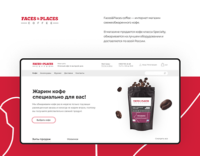 Faces&Places coffee. E-commerce coffee-shop UX/UI.