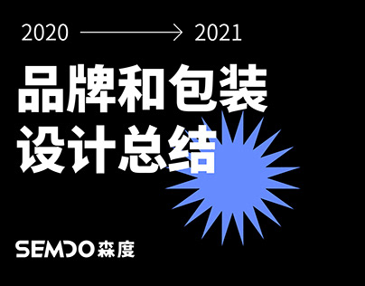 2020 Collection | Sendu Brand Case Design Summary