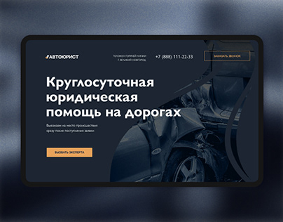 Landing Page Legal services | Автоюрист | Landing Page