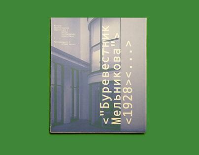 BUREVESTNIK_book