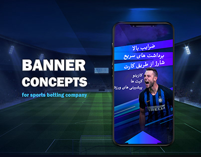 Sports betting company banners