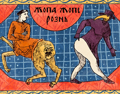 Illustrations for the neo-medieval adages