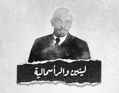 Lenin and Capitalism