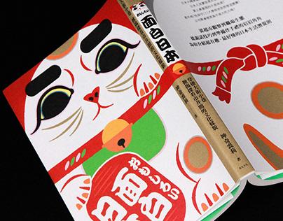 Book|面白日本:穿梭大街小巷 掀揭探看市井間的文化樣貌