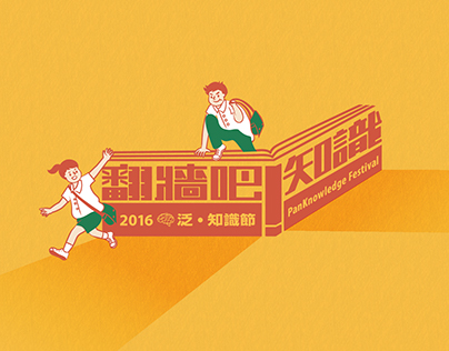 Visual Identity|2016 泛 ‧ 知識節 PanKnowledge Festival