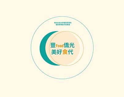 僑光科技大學 餐飲管理系 餐飲實務製作成果展 Achievement exhibition