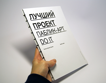 BEST PROJECT Catalog for HSE ART AND DESIGN SCHOOL
