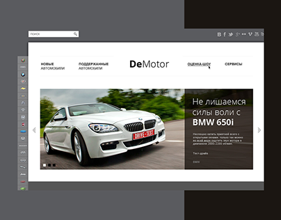 Auto Blog - Grid Web Design