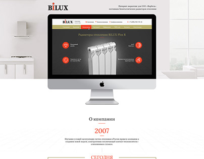 Интернет-маркетинг для поставщика радиаторов BILUX
