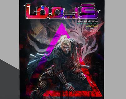 Gamefa Digital #15