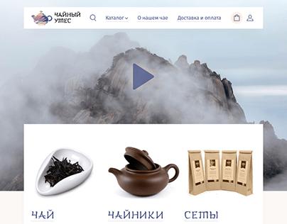Tea Rock Shop & mobile