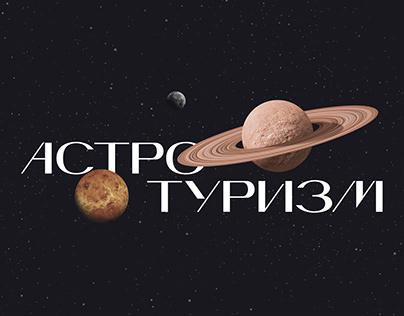 Астротуризм
