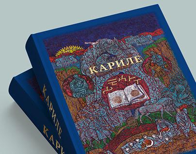 Книга «Кариле»