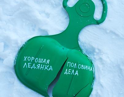 Snow saucer / Ледянка