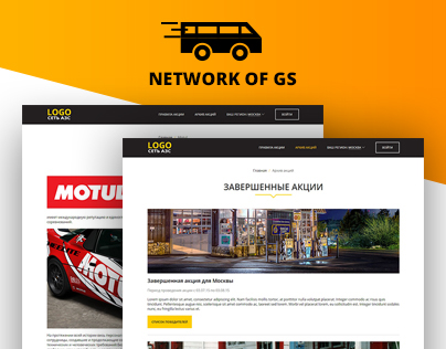Flat UI design for GS network