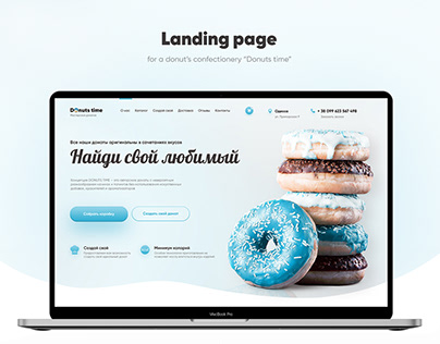 Donuts Confectionery Landing Page