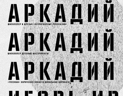 Фестиваль новой музыки «Длинные руки 10+» (плакаты)