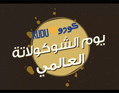 Chocolate Day KUDU Promo