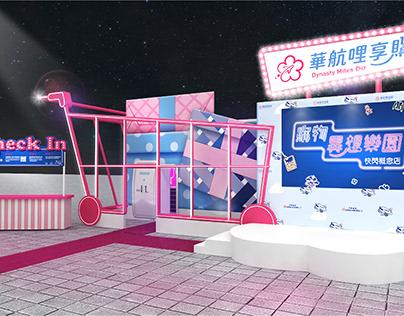 [POP-UP Store]華航哩想購/快閃店