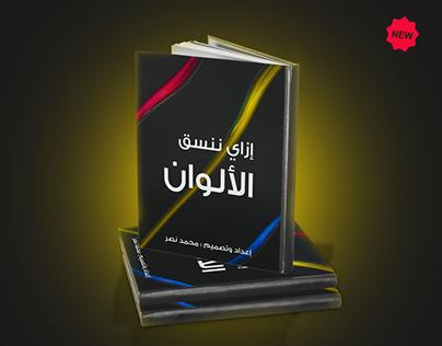 how to create color harmony ( Arabic language )