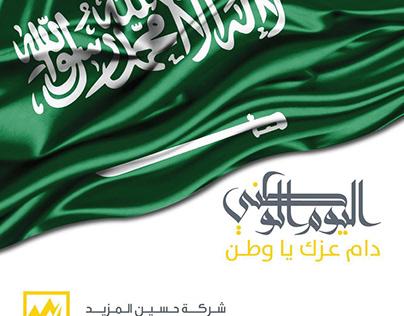 الوطني Projects Photos Videos Logos Illustrations And Branding On Behance