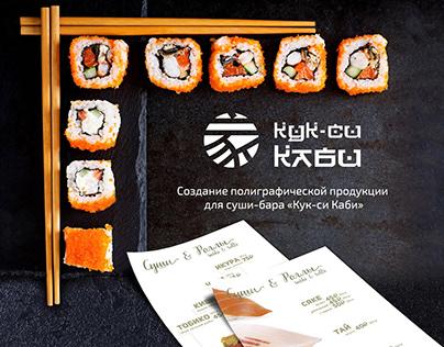 """Полиграфическая продукция для суши-бара """"Кук-си Каби"""""""