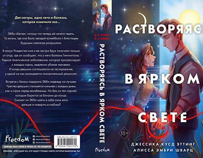 """Book cover """"Fade into the bright"""""""