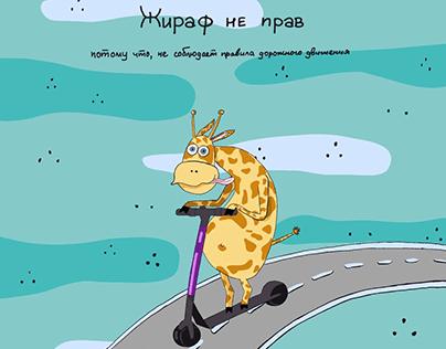 Set of illustrations / Иллюстрация Жираф