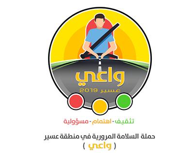 Moroor Asser 2019 (wa3i)