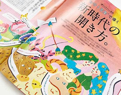 12 horoscope illustration