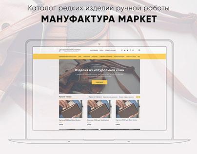 Catalog of rare handmade products