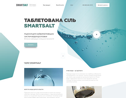 SmartSalt. Таблетированная соль. Landing Page