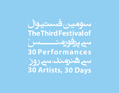 30 Performances Third Festival Poster