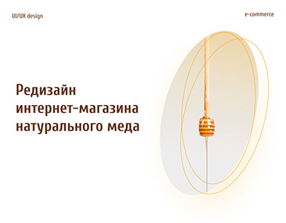 Редизайн интернет-магазина меда | redesign e-commerce