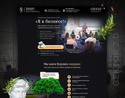 Landing Page | Международная школа бизнеса Foil Ural